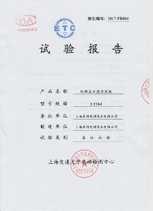 上海贝博平台下载五方对讲通过上海交大检测