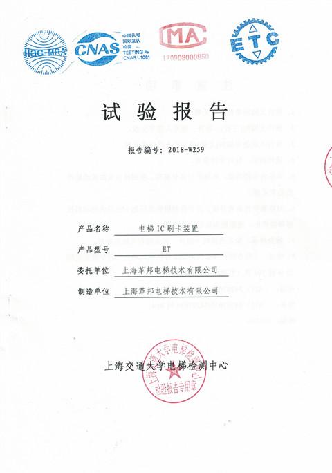 IC卡通过上海交大检测