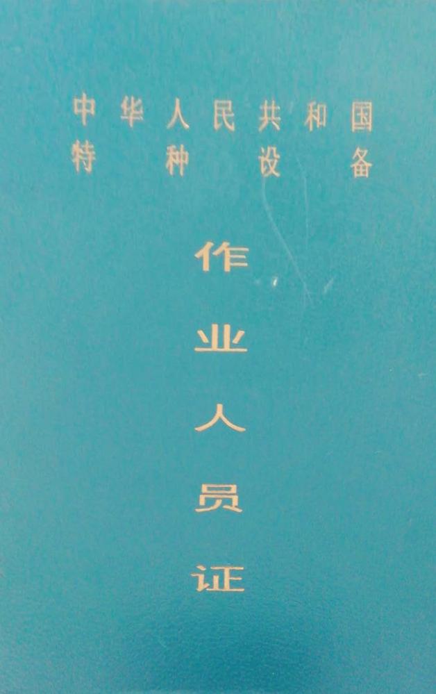 上海贝博平台下载贝博官网登录取得特种设备安装证